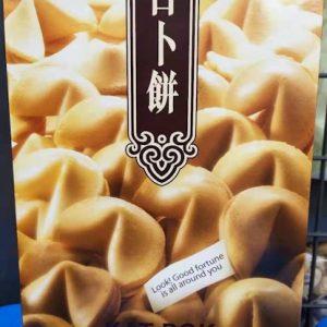 089782004598/KONG FOO FORTUNE COOKIES 70g 吉卜饼