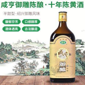 6910376059035/咸亨绍兴黄酒雕皇 500ML 14%