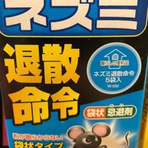 日本进口驱鼠剂/ZEOLITE MOUSE REPELLENT