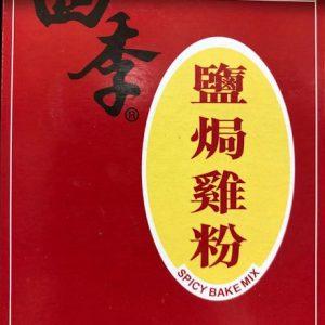 四季盐焗鸡粉150G(25gx6P)/SEASONS SPICY BAKE MIX POWDER 150G