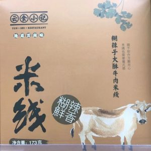云食小记/糊辣子大酥牛肉米线173G/YSXJ/INSTANT VERMICELLI 173G