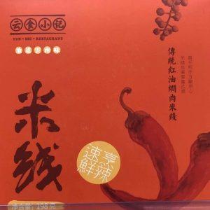 云食小记/红油焖肉米线 198G/YSXJ/INSTANT VERMICELLI 198G