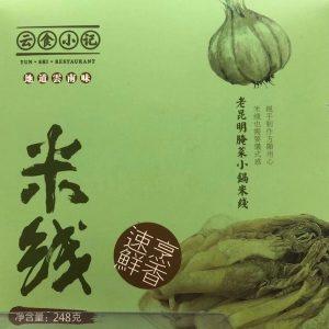 云食小记/老昆明腌菜小锅米线 248G/YSXJ/INSTANT VERMICELLI 248G