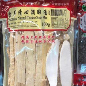 B-恒暉/雪耳清心润肺汤 100G/HF/TRANDITIONAL NATURAL CHINESE SOUP MIX 100G