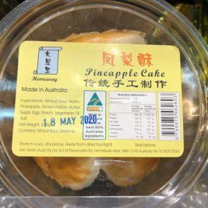 大屋里凤梨酥 5P 250G/HOMEWAY/Pineapple Cake 5P 250G