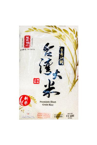 顾家贡品台湾优质大米5kg/GJGP Premium Rice 5kg