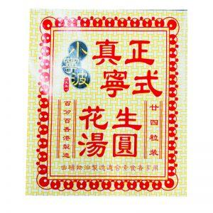 小宁波真正宁式花生汤圆240g/XLB Peanut Rice Ball 240g