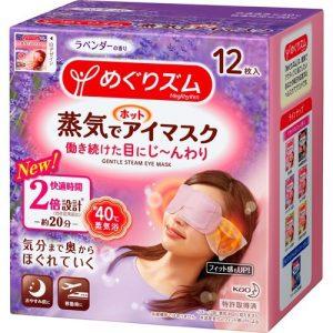 日本KAO花王 蒸汽眼罩 薰衣草香12片装/KAO Steam Eye Mask 12 Pieces Of Lavender