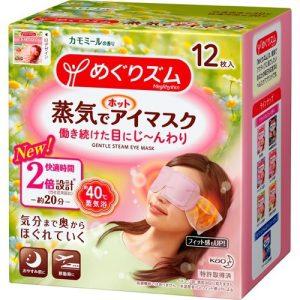 日本KAO花王 新版蒸汽眼罩 缓解疲劳去黑眼圈 #洋甘菊型 12枚入/KAO MEGURISM Steam Eye Mask Chamomile 12 Pieces new