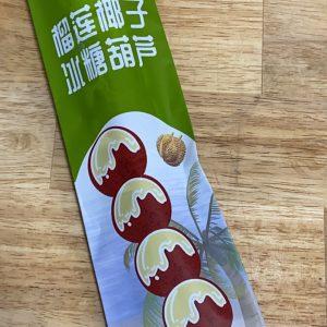 喳喳乐 榴莲椰子冰糖葫芦 90G/DURIAN COATED HAWTHORN 90G
