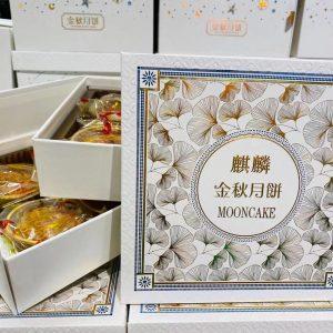 麒麟金秋月饼 80G*8P/CHI LIN MOONCAKE 80G*8P